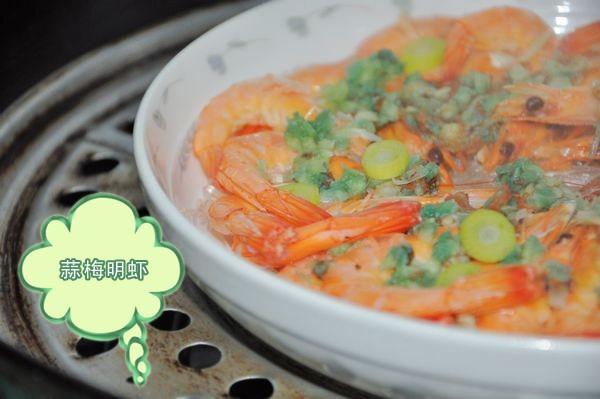 蒜梅明虾怎么做