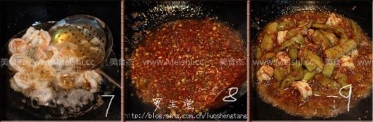鱼香虾球茄子煲的家常做法